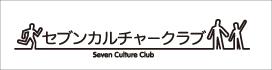 セブンカルチャークラブ