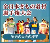 全日本着物着付選手権大会